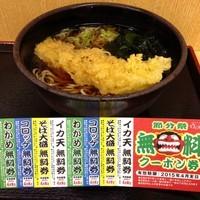 「イカ天(¥410)」@ゆで太郎 大森入新井店の写真