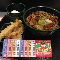 「朝そば(玉子)(¥300)+イカ天(クーポン)」@ゆで太郎 新川1丁目店の写真