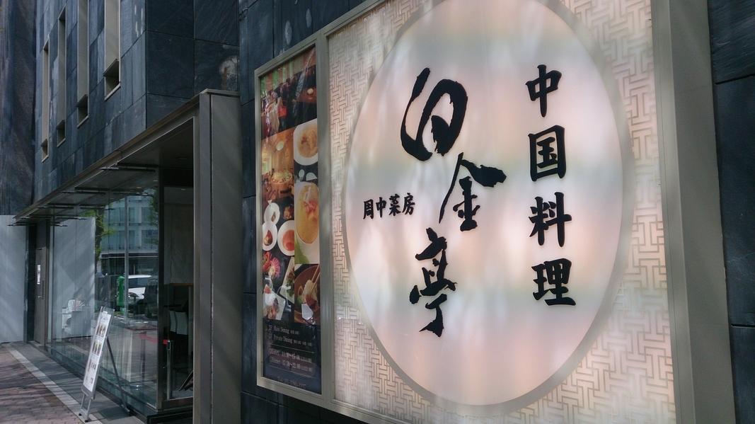 茶寮 白金亭  image