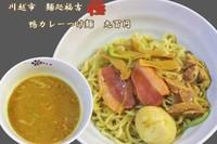 「鴨カレーつけ麺 900円」@麺処 福吉 極の写真