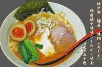 「鶏白湯辛味噌らーめん+味玉(半切)」@麺屋 味翔の写真