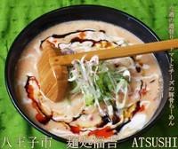 「トマトとチーズの豚骨らーめん 810円」@麺処福吉ATSUSHIの写真