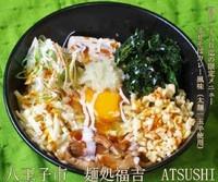 「限定 まぜそばカレー風味(太麺1.5玉使用)」@麺処福吉ATSUSHIの写真