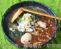 「限定 黒の磯玉らーめん 800円」@麺処福吉ATSUSHIの写真