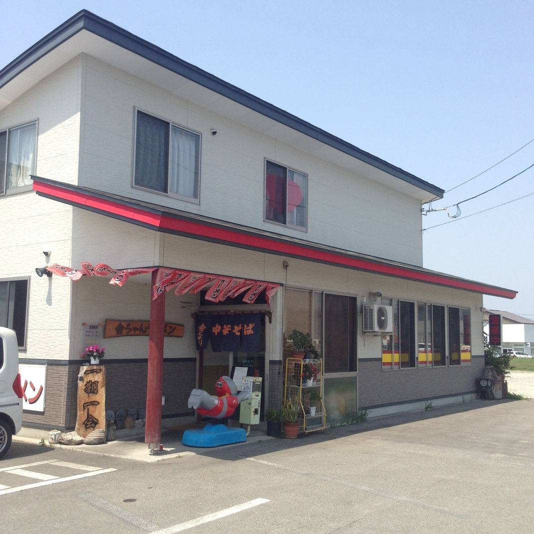 金ちゃんラーメン (高畠店) image