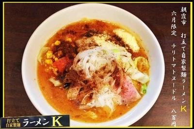 「チリトマトヌードル(6月の限定麺)800円」@打立て自家製麺 ラーメンKの写真