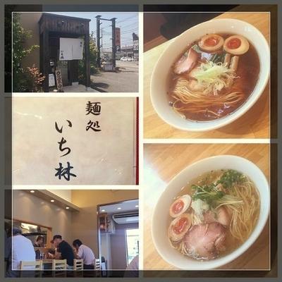 「味玉塩らーめん」@麺処 いち林の写真