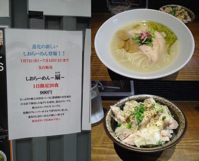 「1日20食限定『しおらーめん~扇~(¥900)』」@町田汁場 しおらーめん 進化の写真