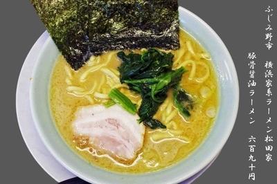 「豚骨醤油ラーメン 690円」@横浜家系ラーメン 松田家の写真