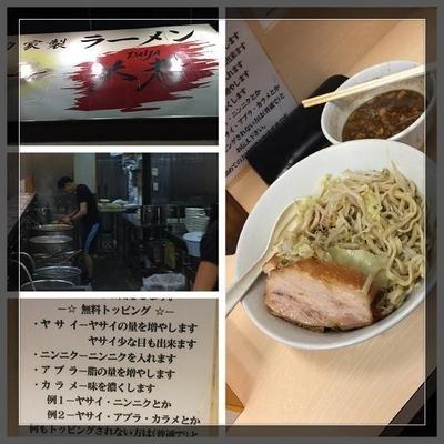 「とんこつ魚介つけ麺」@自家製ラーメン 大者の写真