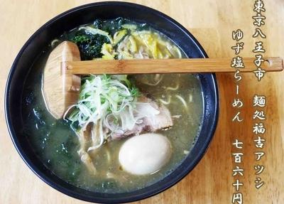 「ゆず塩らーめん 760円」@麺処福吉ATSUSHIの写真