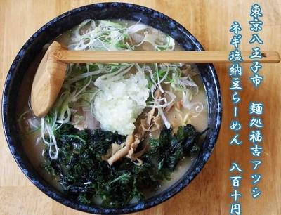「ネギ塩納豆らーめん 810円」@麺処福吉ATSUSHIの写真