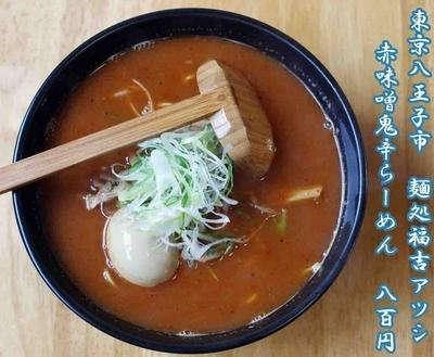 「赤味噌鬼辛らーめん 800円」@麺処福吉ATSUSHIの写真