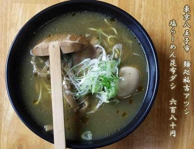 「塩らーめん昆布ダシ 680円」@麺処福吉ATSUSHIの写真