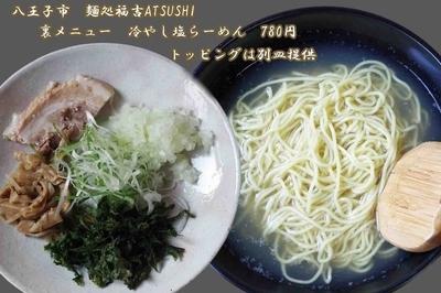 「冷し塩らーめん(裏メニュー)780円 トッピング別皿提供」@麺処福吉ATSUSHIの写真