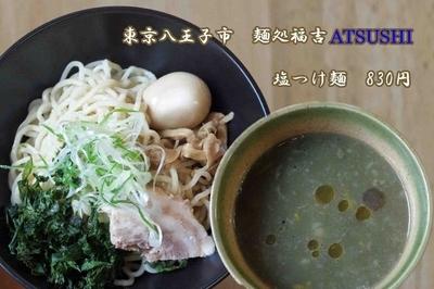 「塩つけ麺 830円」@麺処福吉ATSUSHIの写真