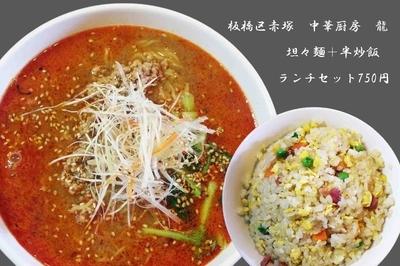 「坦々麺と半炒飯 750円」@中華厨房 龍の写真