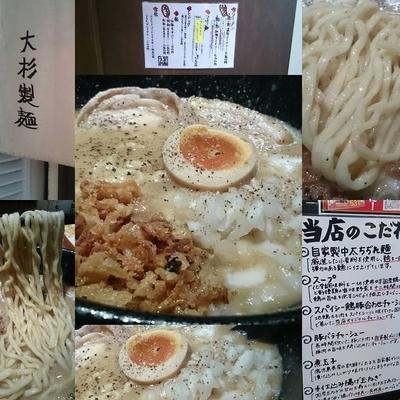 「鶏鶏濃厚ラーメン750円」@大杉製麺の写真