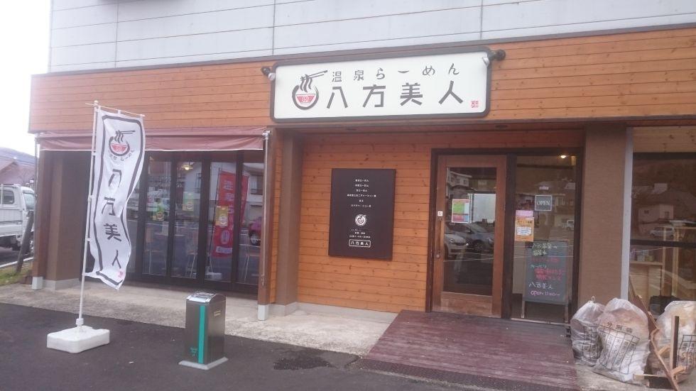 温泉ラーメン 八方美人 image