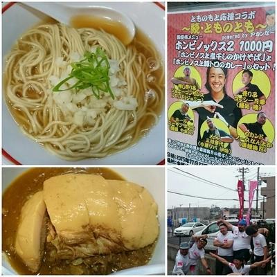 「ホンビノックス2 ¥1000」@とものもとの写真