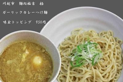 「ガーリックカレーつけ麺 850円(既に終了)」@麺処 福吉 極の写真