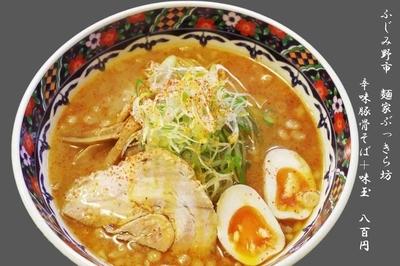 「辛味豚骨+味玉 800円」@麺家 ぶっきら坊の写真