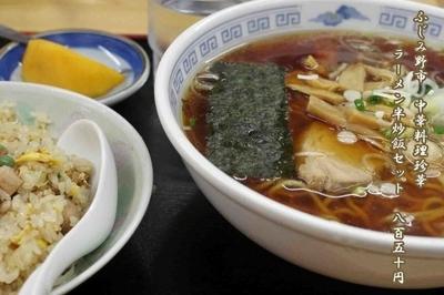 「ラーメンと半炒飯のセット 850円」@中華料理 珍華の写真