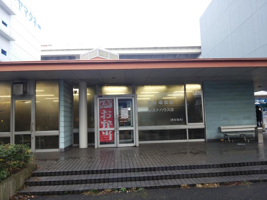 波止場食堂 (レストハウス店) image