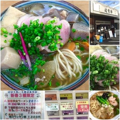 「7種の野菜のけんちん蕎麦 鴨ロースを添えて1400円」@MENYA 食い味の道有楽の写真