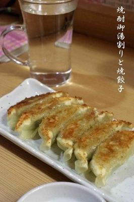 「ぎょうざ 6個300円」@麺処 福吉 極の写真