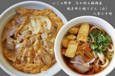 「親子丼と鴨饂飩 820円」@なか卯 上福岡店の写真