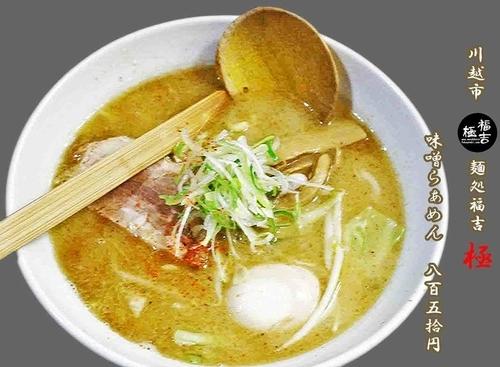 「味噌らあめん 850円」@麺処 福吉 極の写真