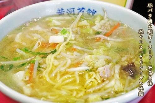 「タンメン 650円」@黄河菜館の写真