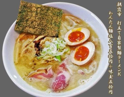 「ワンタンメン+味玉(鶏白湯)900円」@打立て自家製麺 ラーメンKの写真