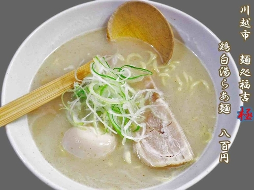 「鶏白湯らぁめん 800円」@麺処 福吉 極の写真