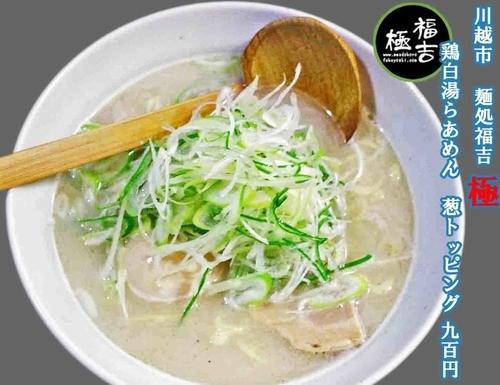 「鶏白湯らぁめん葱トッピング 900円」@麺処 福吉 極の写真