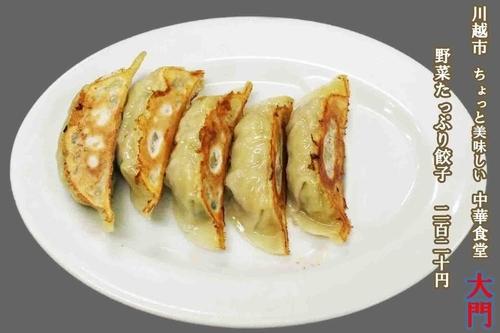 「野菜たっぷり餃子5個120円(期間限定)」@ちょっと美味しい中華食堂 大門の写真
