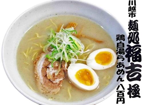 「鶏白湯らあめん 800円」@麺処 福吉 極の写真