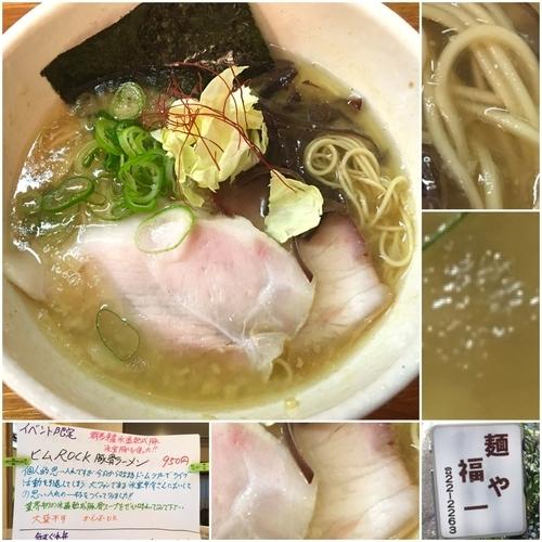 「ヒムROCK豚骨ラーメン950円」@麺や 福一の写真