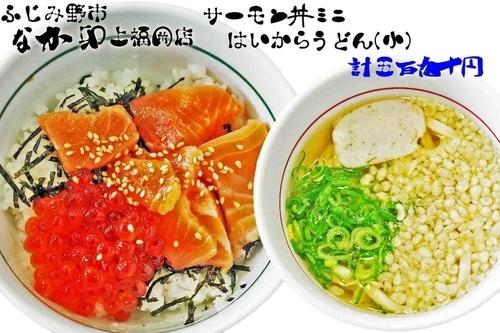 「サーモン丼とはいからうどん(小)」@なか卯 上福岡店の写真