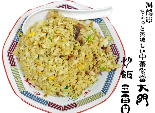 「炒飯単品 500円」@ちょっと美味しい中華食堂 大門の写真