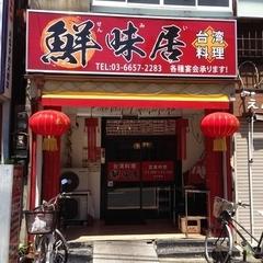 台湾料理 鮮味居の写真