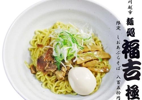 「塩あぶらそば850円」@麺処 福吉 極の写真