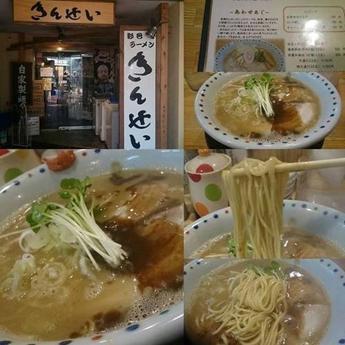 「新あわせ味」@彩色ラーメン きんせい 高槻駅前店の写真