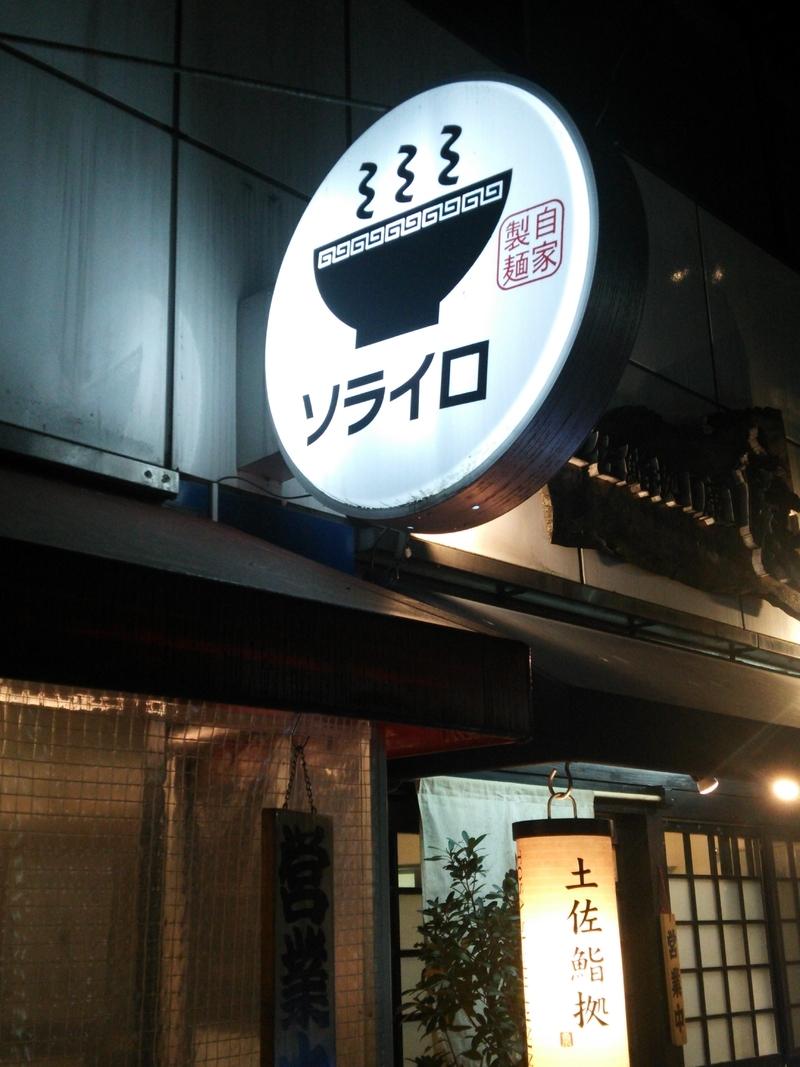 つけ麺ソライロ外観