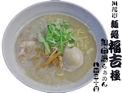 「鶏白湯850円」@麺処 福吉 極の写真