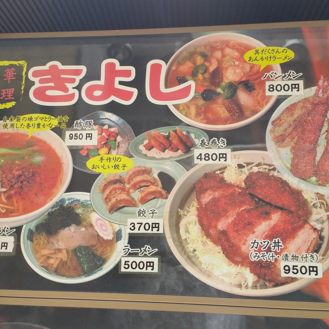 中華料理きよし image