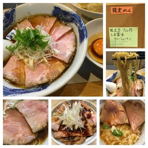 「限定 生姜醤油チャーシューメン 900円+生卵 50円」@麺屋 扇 SENの写真