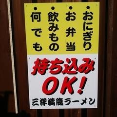 三洋満腹ラーメンの写真