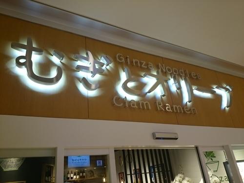「鶏・煮干し・蛤のトリプルSOBA 980円」@むぎとオリーブ さいたま新都心店の写真